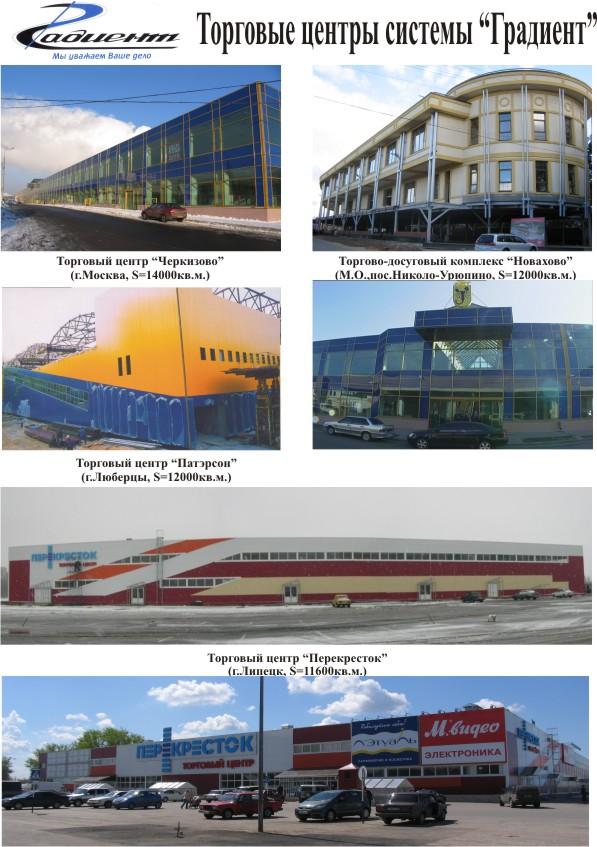 Составить проект строительства торгового центра